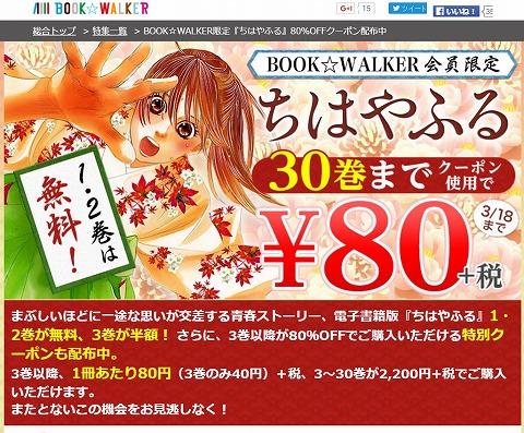 BOOK☆WALKER ちはやふる限定80%OFFクーポン!全巻買っても2376円