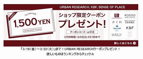 アイルミネ URBAN RESEARCH1500円クーポン