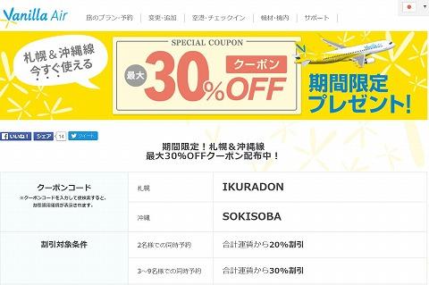 バニラエア 成田発着の札幌・沖縄便の30%クーポン