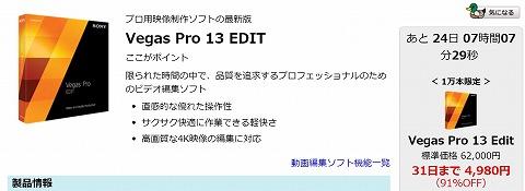 ソースネクスト Vegas Pro 13 EDITが91%OFFの4980円