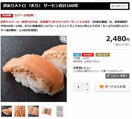 ローソンフレッシュ 大トロ炙りサーモン お寿司100貫分が2480円