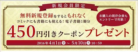 ひかりTVブック 会員登録で450円引きクーポン