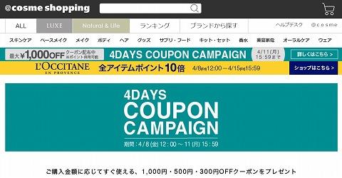 アットコスメ 4日間限定1000円引きクーポン