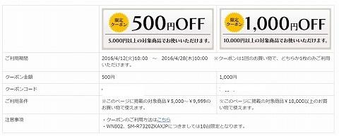 アイオープラザ 限定1000円OFFクーポン