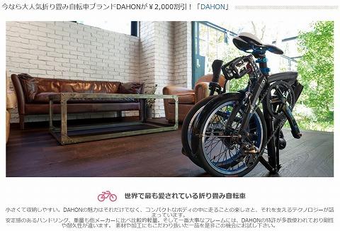 PREMOA 自転車2000円引きクーポン