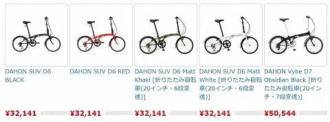 DAHONの自転車の一覧