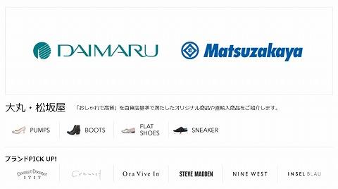 ロコンドで大丸・松坂屋百貨店商品が15%OFFで買える!