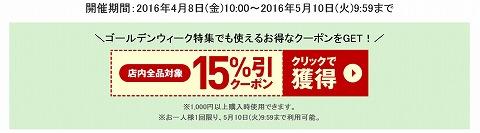 楽天ブックス 2016年5月10日まで有効な15%OFFクーポン