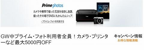 amazon プライムフォト利用でカメラアイテム5000円引きクーポンがもらえる
