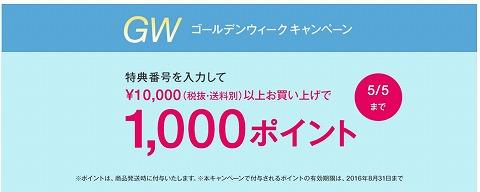 otto 1万円購入で1000ポイントプレゼント