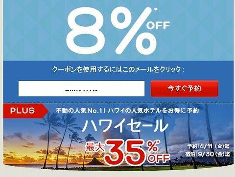 Hotels.com ゴールデンウィークにも使える8%クーポン