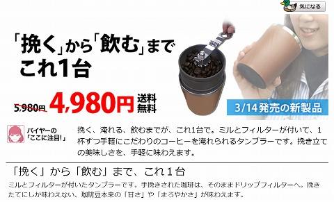 ソースネクスト 3WAYタンブラーが4980円