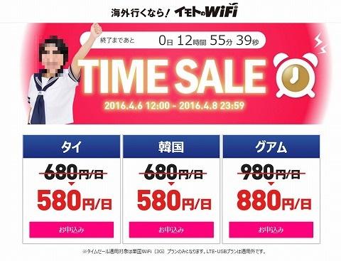 イモトのWiFi 3日間限定100円引きのタイムセール