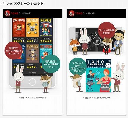 TOHOシネマズアプリ リリース記念で400円クーポンがもらえる