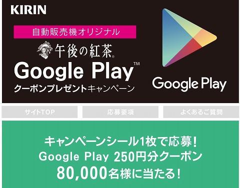 午後の紅茶を購入するとGoogle play250円分が8万名に当たる