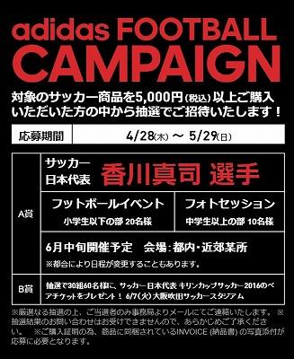 香川選手のイベントの詳細
