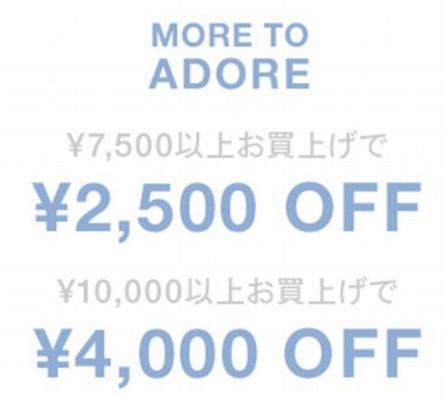 GAP公式通販 最大4000円クーポンを配布