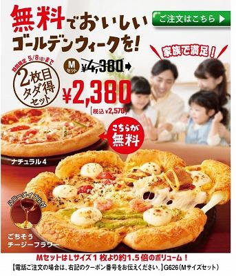 ピザハット ゴールデンウィークに2枚目が無料のセット販売