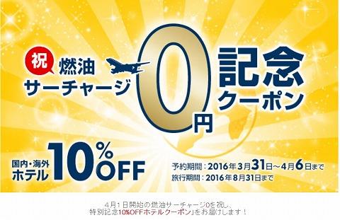 エクスペディア サーチャージ0円記念!10%クーポン