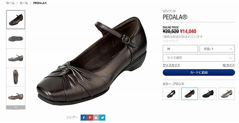 PEDALAの販売画像