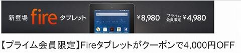 amazon Fireタブレット8GBが4000円引きクーポンで4,980円