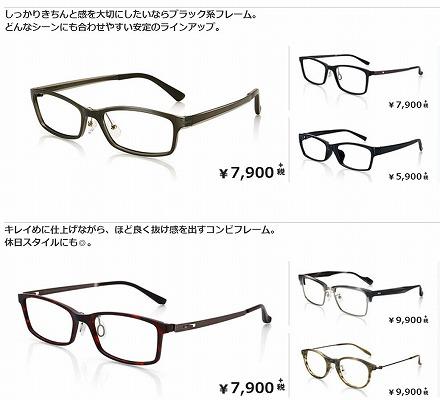 スーツとメガネの組み合わせ