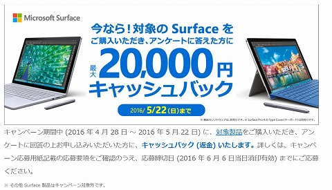 マイクロソフトストア Surface購入で最大2万円のキャッシュバック
