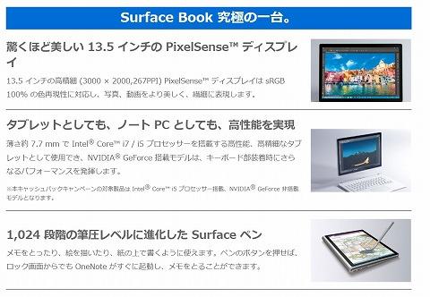 Surfaceの特徴