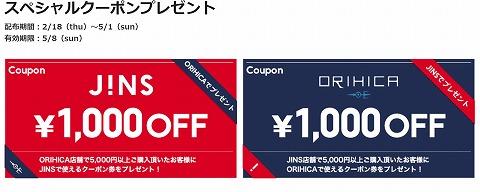 JINS ORIHICAとのコラボ1000円引きクーポン