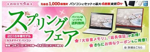 NECダイレクト 2016年スプリングフェアで最大4種類が0円