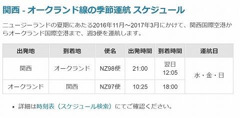 ニュージーランド航空 関西・オークランド線の就航記念運賃額で販売