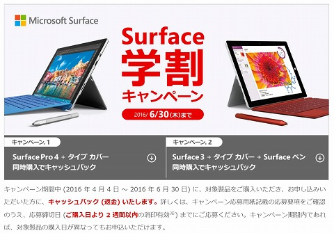 Microsoft Store Surface 学割で最大3万円キャッシュバック