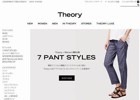 Theory公式通販サイトで送料無料