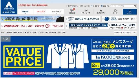 洋服の青山 1着19000円のスーツが今なら2着で29000円