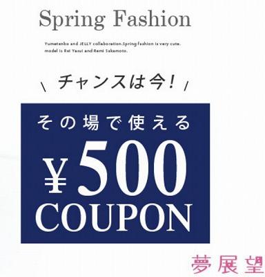 夢展望 2000円以上で使える500円引きクーポン