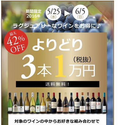エノテカ 自分で選べる!よりどり3本で1万円