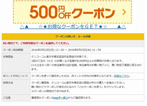 ケンコーコム(楽天市場)の最大500円分クーポン