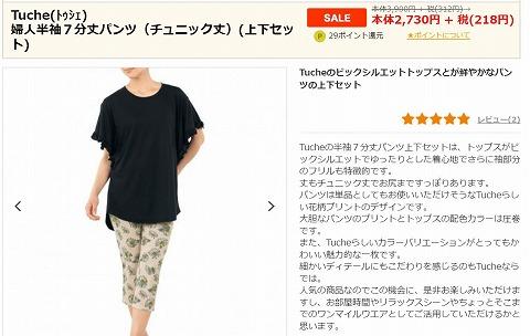 婦人半袖7分丈パンツの販売写真