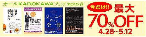 hontoで最大70%OFFのオールKADOKAWAフェア2016春!