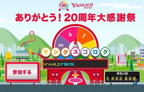 YAHOO! 20周年記念!すごろくで総額2000万ポイントが当たる