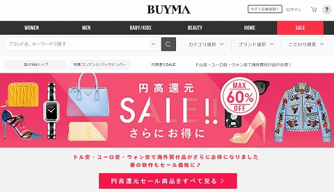 BUYMA 円高還元!最大23000円OFFクーポン