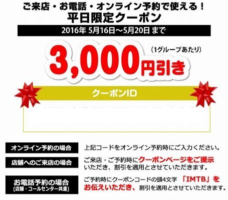 HIS 平日限定3000円引きクーポン