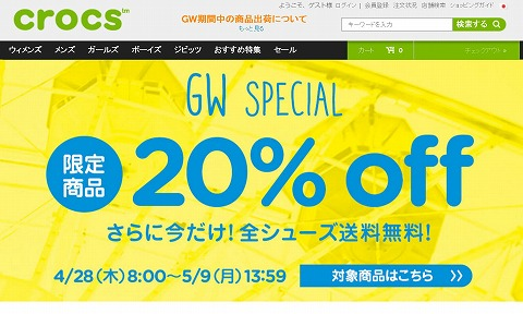 クロックス GW中は期間限定20%OFFセール