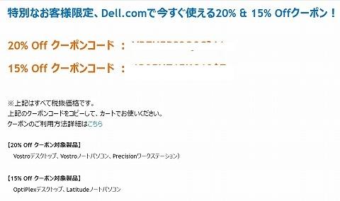 DELL 法人向け製品20%OFFクーポン