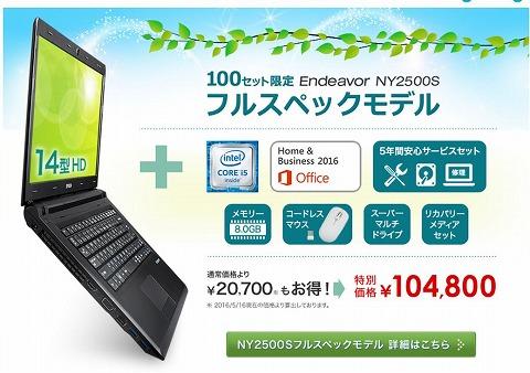 NY2500S フルスペックモデルの紹介