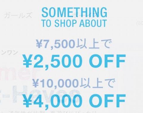 GAPオンラインショップ 最大4000円引きクーポン