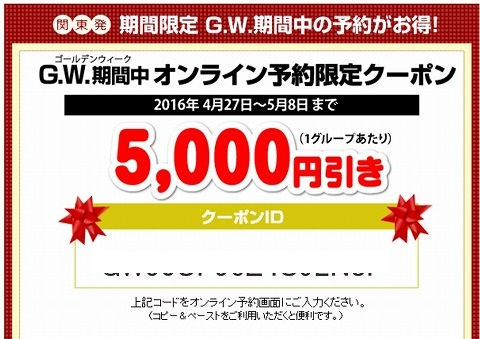 HIS ゴールデンウィーク中も使える5000円引きクーポン