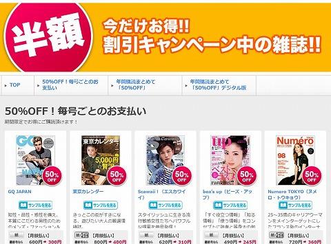 Fujisan 雑誌が最大50%以上割引