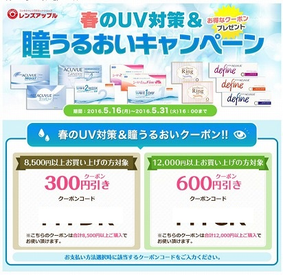 レンズアップル 月末まで有効な600円割引クーポン