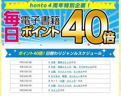 honto4周年特別企画 ポイント40倍